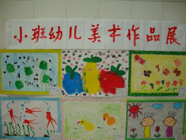 幼儿美术作品大赛