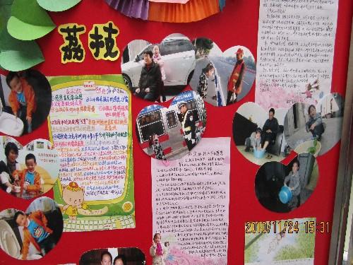 幼儿园大班感恩节背景墙