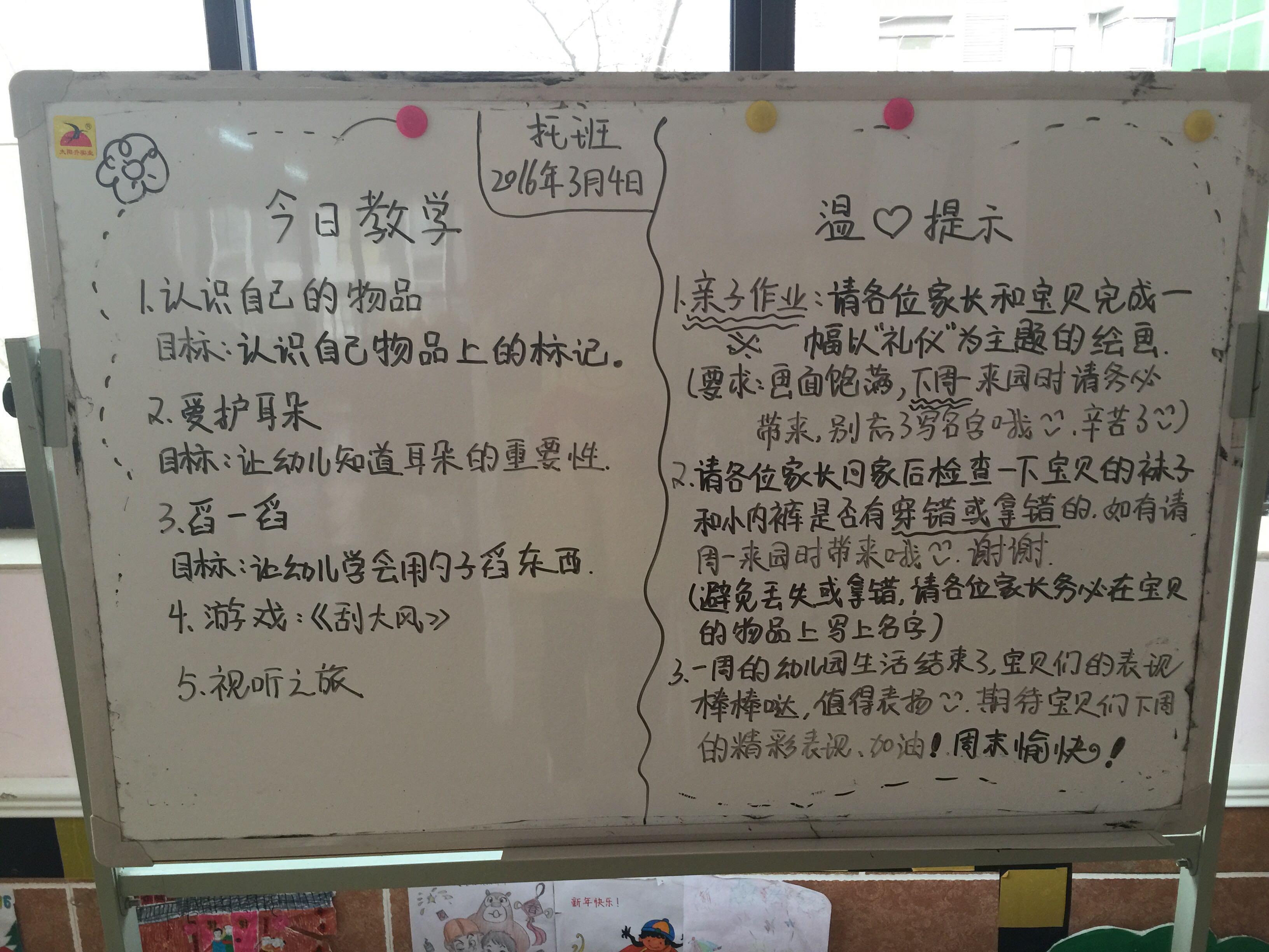 幼儿园班级温馨提示