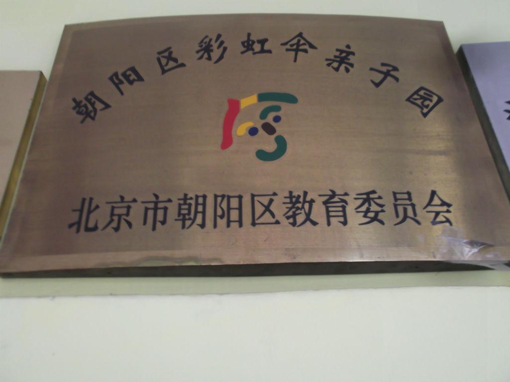 朝阳区彩虹伞亲子园_幼儿园荣誉