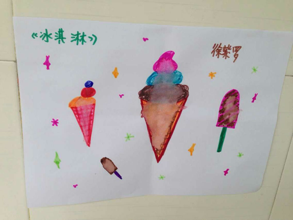 儿童画画冰激凌大全简单漂亮