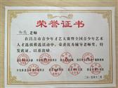 昌吉市首届青少年艺术大赛