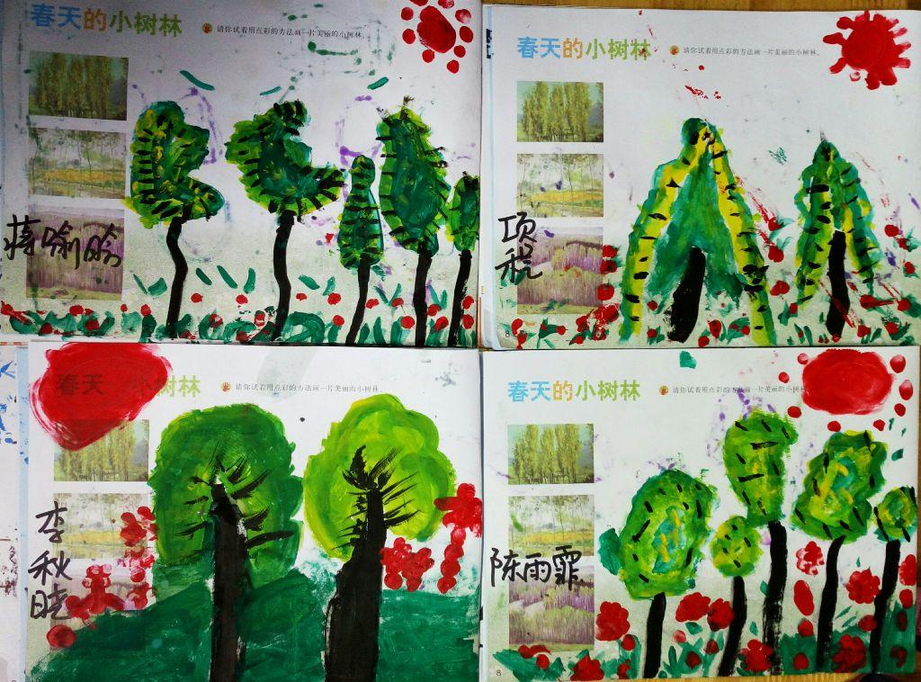 春天的小树林!_大班下学期美术作品