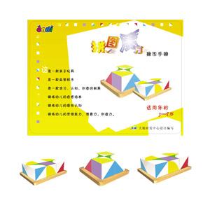 拼图魔方 - 大地资源_中国最专业的幼儿教育产品服务